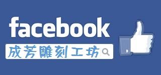成芳臉書粉絲團